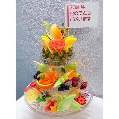周年祝いのフルーツプレート